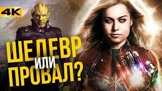 """Обзор без спойлеров """"Капитан Марвел""""! У Marvel получилось?"""