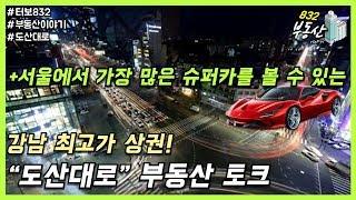 서울 최고 럭셔리 상권 : 강남 도산대로 상권 부동산 …