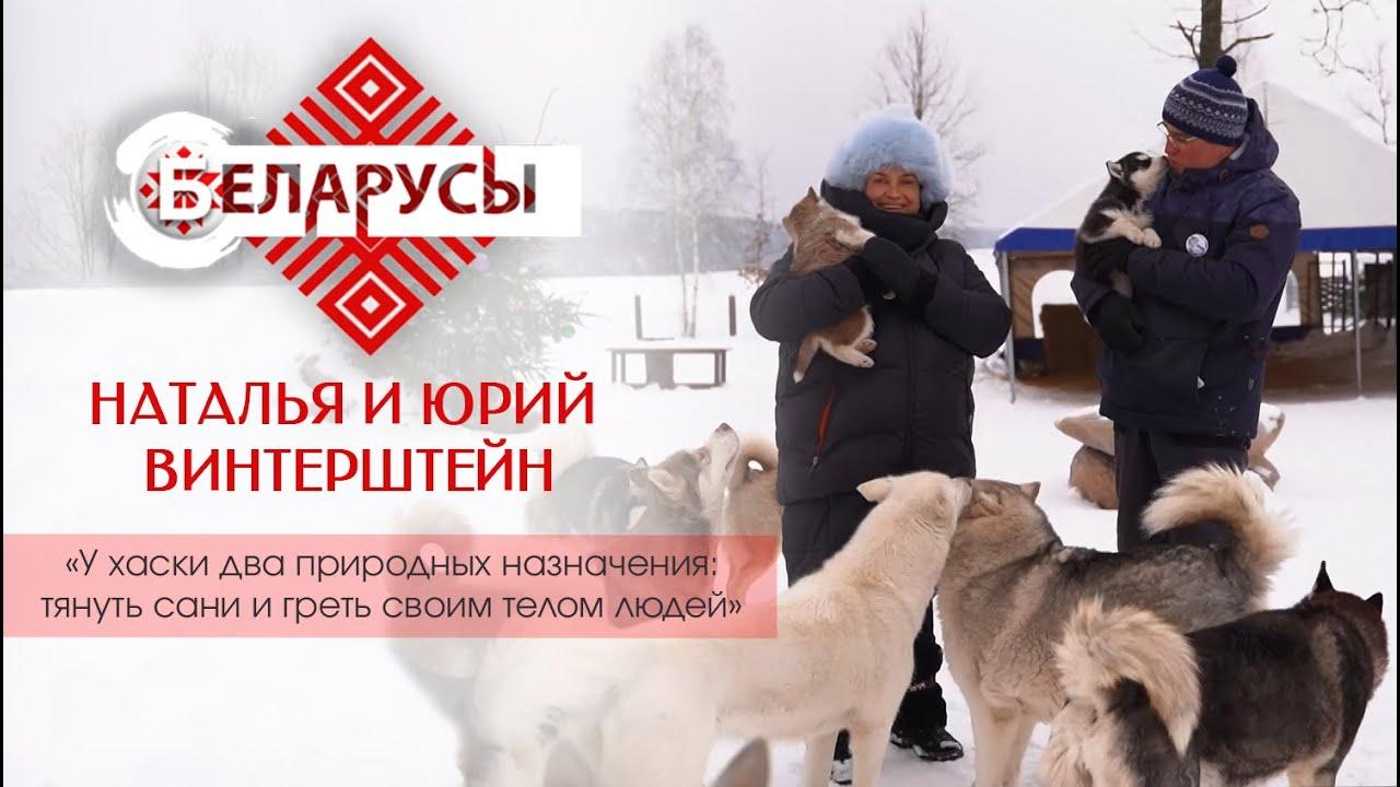 Владельцы хаски-парка «Снежная завея»: секреты семейного счастья и дог-треккинг