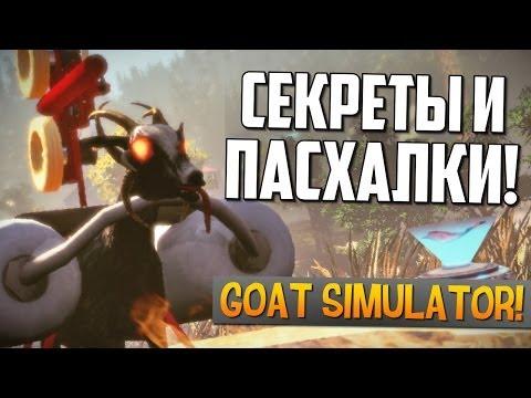 Секреты и пасхалки! - Goat Simulator (Симулятор козла)