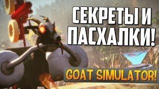 Секреты и пасхалки! - Goat Simulator (Симулятор козла)(, 2014-04-02T10:09:26.000Z)