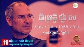 Steve Jobs   លោក ស្ទីវ ចប ស្ថាបនិកក្រុមហ៊ុនផ្លៃប៉ោម ( Apple )