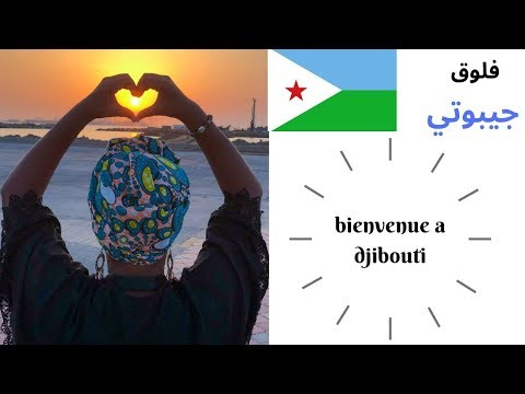 Djibouti 2019 | My first visit 🇩🇯
