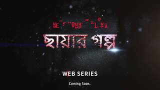 "ছায়ার গল্প "" - Upcoming Web Series -  Subscribe Our Channel & Stay Tuned."