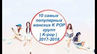 10 самых популярных женских K POP групп | K-pop | 2017-2018