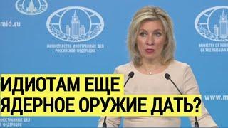 Срочно! Захарова РАЗМАЗАЛА заявление Зеленского и мечту Украины о ЯДЕРНОМ ОРУЖИЕ