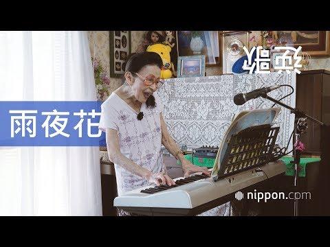 「雨夜花」 逆歌:中田芳子女子   nippon.com