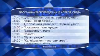 Программа телепередач на 15 апреля 2015 года
