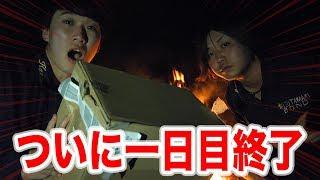【救い】無人島でヒカキンさんがくれた箱開けてみた!#5 thumbnail