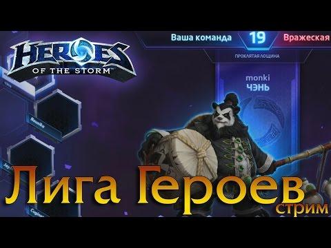видео: Лига героев. Чень. heroes of the shtorm. hots - beta