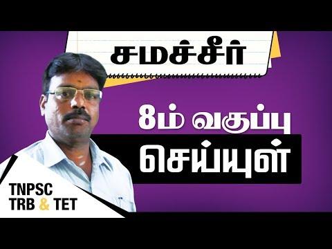8th Std Tamil Seiyul | Tnpsc,Trb & TET Tamil | Samacheer 8th Std Tamil Seiyul