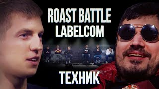 Паша Техник x Алексей Щербаков | Roast Battle LC #4