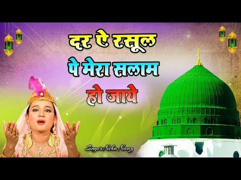 Dar  - E - Rasool Par Salaam Ho Jaye    Neha Naaz    Qawwali    Khwaja Chundri Rang Do