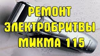 Ремонт электробритвы Микма 115 своими руками