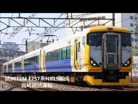 試9872M E257系NB19編成 高崎線試運転【2018/4/19】