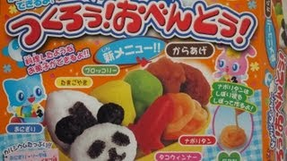 Kracie - popin' cookin' - BENTO BOX CANDY MAKING KIT ! Thumbnail