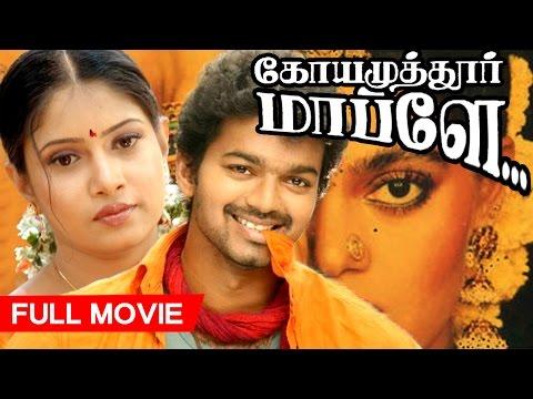Tamil Superhit Movie   Coimbatore Mappilai...