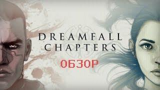 Краткий обзор: Dreamfall Chapters