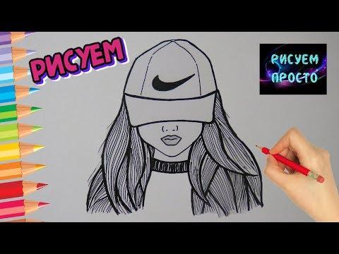 Как нарисовать ДЕВУШКУ В БЕЙСБОЛКЕ, рисунки для срисовки/622/How To Draw A GIRL IN A Baseball CAP