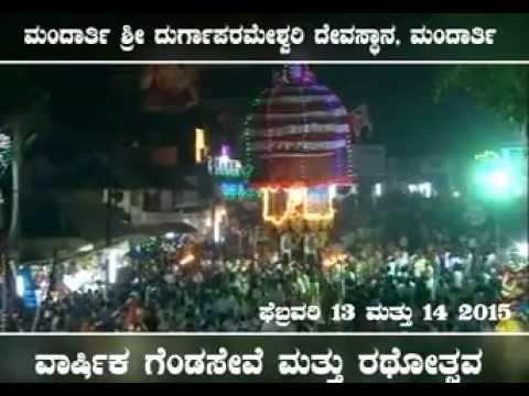 Mandarthi Temple