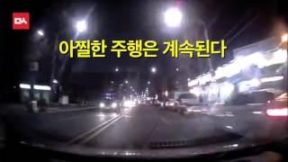 안산~서울 아찔한 추격전 블랙박스, 음주운전의 결정판