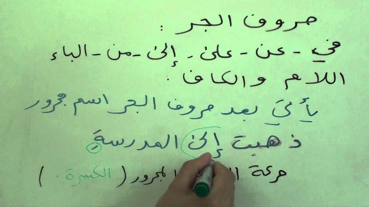 ما هي حروف العطف في اللغة العربية