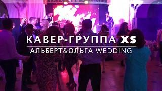 Кавер группа XS свадьба Альберта и Ольги 2017, кавер-группа Москва