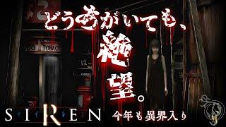 【SIREN/サイレン】 令和三年 異界入り /時系列で観るサイレン