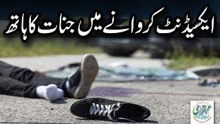 Accident Karwane Me Jinnat Ka Hath