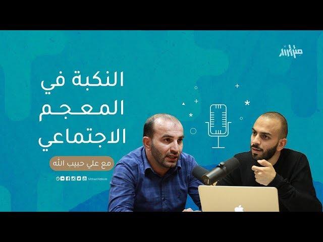 النكبة في المعجم الاجتماعيّ.. مع علي حبيب الله
