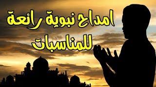 امداح نبوية مغربية  بدون موسيقى