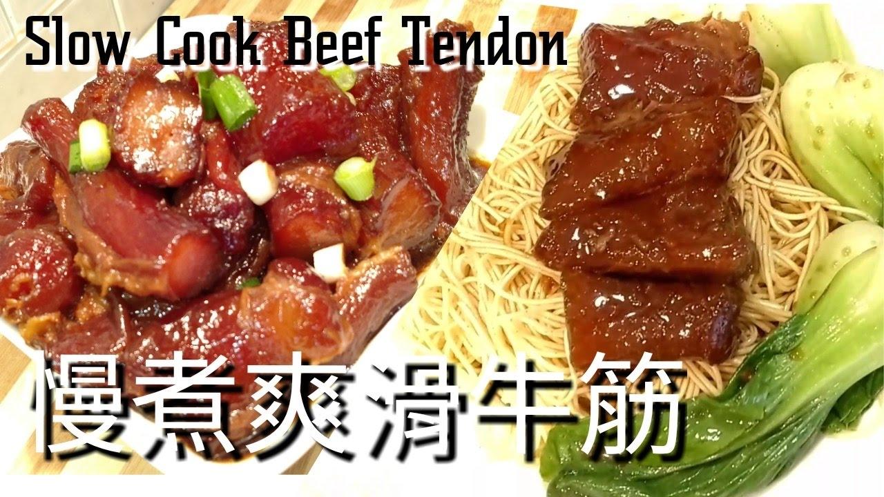 ️慢煮爽滑牛筋 ️Slow Cook Beef Tendon - YouTube