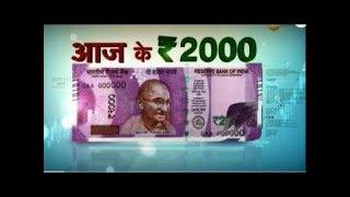 Aaj Ke 2000 | आज के 2000