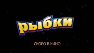 Рыбки (Русский трейлер) 2017