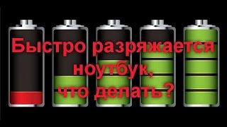 видео НОУТБУК БЫСТРО РАЗРЯЖАЕТСЯ! ЧТО ДЕЛАТЬ? Как проверить емкость аккумулятора (батареи) Ноутбука