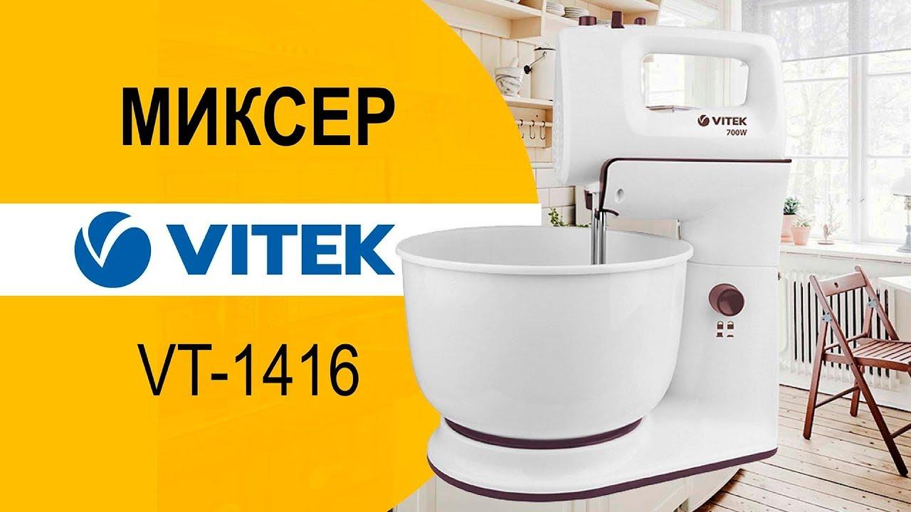Обзор миксера Vitek VT 1422 - YouTube