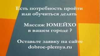 Межпозвоночная грыжа лечение. Массаж Юмейхо(http://dobroe-plemya.ru - видео канал для семьи «Доброе Племя». Массаж Юмейхо -- один из неизвестных и одновременно..., 2013-02-20T19:22:00.000Z)