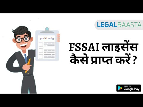 How to Get FSSAI Food Safety License? (Hindi)