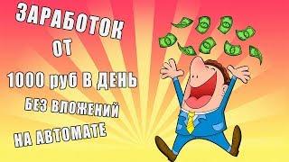 Заработок в Интернете от 1000 Руб в День на Автомате