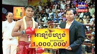 Khim Bora vs Phet Namneng(thai), Khmer Boxing Seatv 25 June 2017, Kun Khmer vs Muay Thai