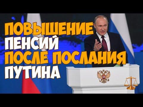 Повышение пенсий после послания Путина, первые итоги