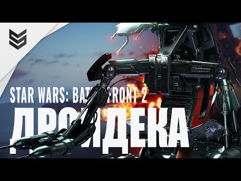 Дройдека в Star Wars: Battlefront 2 (1440p)