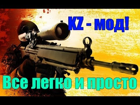 Основы игры на kz моде!