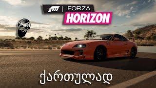 Forza Horizon 4 ქართულად ყველაზე სწრაფი მანქანა ჩემს ფარეხში