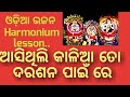 Asithili Kalia To Darasana Pain Re Harmonium Lesson || By Sanatan Dharm