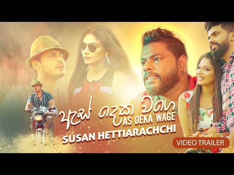 As Deka Wage (ඇස් දෙක වගේ) - Susan Hettiarachchi (Official Music Video Trailer) Susan New Song 2021