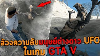 ล้วงความลับมนุษย์ต่างดาวและ UFO!! ในเกม GTA V