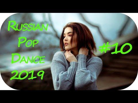 🇷🇺 КЛУБНАЯ РУССКАЯ ПОП МУЗЫКА 2019 🔊 New Russian #10