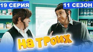 На Троих 2021 - 11 СЕЗОН - 19 серия   ЮМОР ICTV