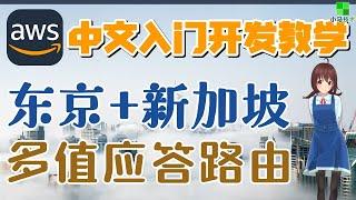 AWS 中文入门开发教学 - Route53 - 分流东京和新加坡区,多值应答路由 p.32